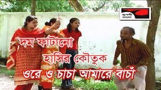 ওরে ও চাচা আমারে বাঁচা | Bangla Comedy Natok | 2017 | Nissan Music
