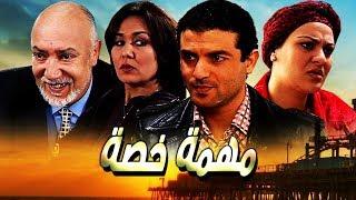 فيلم مغربي مهمة خاصة Film Mission Spéciale HD