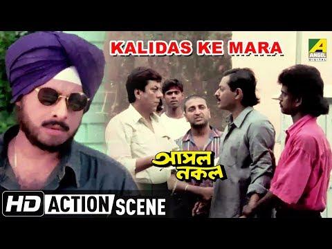 Xxx Mp4 Kalidas Ke Mara Action Scene Asol Nakol Lokesh Ghosh 3gp Sex