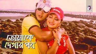 Tomake Dekhar Por | তোমাকে দেখার পর | Bangla Movie Song | Emon | Resi | Tausif