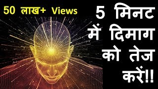 (Hindi) How to improve your memory in 5 minutes