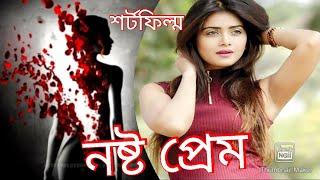 নষ্ট প্রেমের গল্প || Nosto Prem - Bangla Short Film
