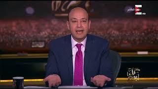 كل يوم - تعليق عمرو اديب على تأييد مترو الانفاق لبيان القوات المسلحة بخصوص الفريق سامي عنان