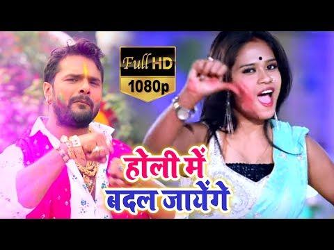 Xxx Mp4 Khesari Lal Yadav और Antara Singh का New होली Video Song Holi Me Badal Jayenge Holi Songs 3gp Sex