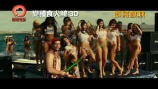 變種食人魚倉 3D (Piranha 3D) Trailer