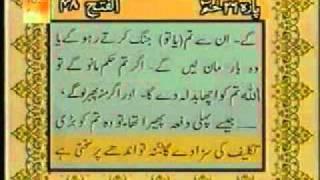 Al Quran Para 26 Complete with Urdu Translation Al Ahqaf 1 - Az Zariyat 30 (46:1-51:30)