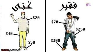 7 امور يفعلها الفقراء لا يفعلها الأغنياء - اذا كانت بك فلن تصبح غنياً أبداً