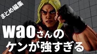 スト5, waoさんのケンが強すぎる 【Wao[Ken] Compilation】