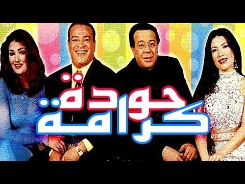 Xxx Mp4 Masrahiyat Houda Karama 3gp Sex