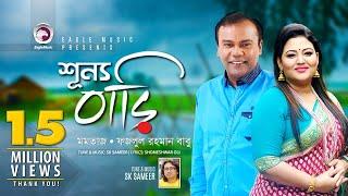 SUNNO BARI | Momtaz | Fazlur Rahman Babu | Full AUDIO Song | 2016