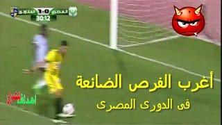 اهداف مباراة المصري والمقاولون العرب اليوم 1 -1 غرائب وطرائف الدوري المصري 3-5-2017