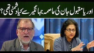 Orya Maqbool Jan on Asma Jahangir