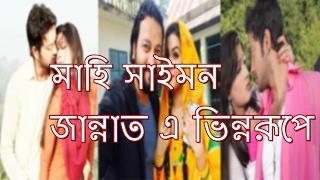 মাহি সাইমন  'জান্নাত' এ ভিন্নরূপে | Saimon and Mahiya Mahi New Movie | Media Report