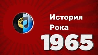 4.История Рока - 1965 Рождение Психоделического Рока