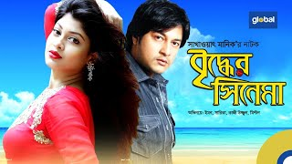 Bridhdher Cinema (বৃদ্ধের সিনেমা )   Emon & Sharika   Bangla Natok   Global TV Bangladesh