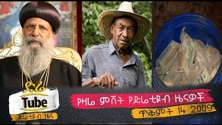 ETHIOPIA - The Latest Evening Ethiopian News from DireTube - Oct 24, 2016
