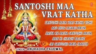 Santoshi Mata Vrat Katha with Audio Songs I Full Audio Songs Juke Box