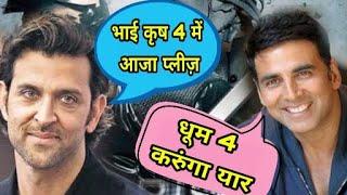 Aksahy kumar के पास Dhoom 4,और मिल रहा है, Krrish 4 का offer, Akshay kumar in Dhoom 4 & Krrish 4