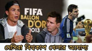আর্জেন্টিনা দল বিশ্বকাপ খেলার অযোগ্য! একি বললেন রোনালদো | Leo Messi | Cr7