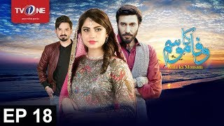 Wafa Ka Mausam  Episode 18  TV One Drama  21st June 2017 uploaded on 21-01-2018 2198 views