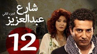 مسلسل شارع عبد العزيز الجزء الثاني الحلقة | 12 | Share3 Abdel Aziz Series Eps