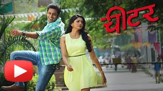 Cheater | Upcoming Marathi Movie | Vaibhav Tatwawadi | Pooja Sawant