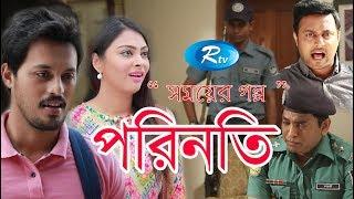 সময়ের গল্প - পরিনতি | Somoyer Golpo - Porinoti  | Bangla Drama 2018 | Rtv