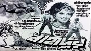 O Sagor Konna Re Kancha Sona Gay - Md. Khurshid Alom, Runa Laila, Film - Bahadur (বাহাদুর) 1976