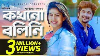 Kokhono Bolini Ami | Rafat | Robiul Islam Jibon | Bangla New Song 2017