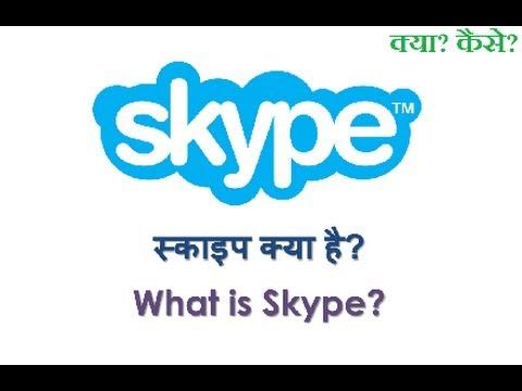 Xxx Mp4 What Is Skype Skype Kya Hai Hindi Video By Kya Kaise 3gp Sex