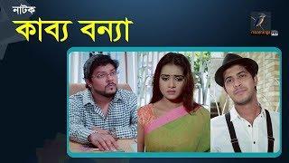 Kabbo Bonna | Tousif Mahbub, Tanjin Tisha, Kalyan Corraya | Natok | Maasranga TV | 2018