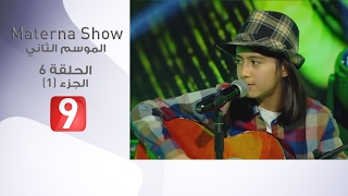 Materna Show - Ep 6 / Partie 1