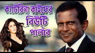 Katrina Kaif er Beauty Parlour l Bangla Funny Natok l Hasan Masud l Faruk Ahmed l Sagota l Rimu