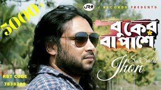 Buker Ba Pashe - বুকের বা পাশে l SalSabil Jhon l Audio Song l New Bangla Song 2018 l J Records