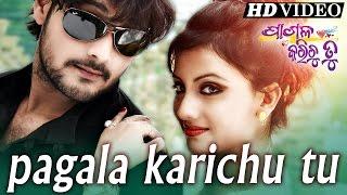 PAGALA KARICHU TU | Romantic Film Song I PAGALA KARICHU TU | Sarthak Music