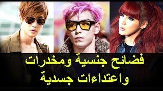 6 من مشاهير كوريا تدمرت حياتهم بسبب فضائح وأخطاء رتكبوها! لن تصدق صااادم!!