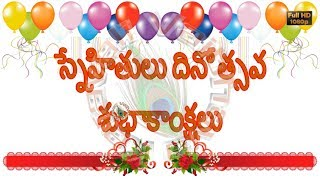 Happy Friendship Day Telugu,Quotes,Wishes,Image,WhatsApp Video Download,Friends Day 2017