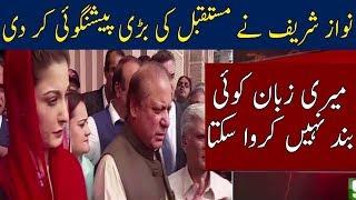 Nawaz Sharif Media Talk | 17 April 2018 | Neo News