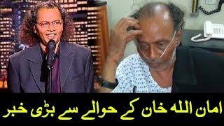 Comedy King Amanullah kai hawalai sai bare khabar aa gaye | 24 News HD
