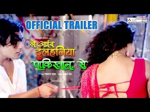 LE AAIB DULHANIYA PAKISTAN SE - Official Trailer 2016 | BHOJPURI MOVIE