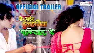LE AAIB DULHANIYA PAKISTAN SE - Official Trailer 2016 | BHOJPURI MOVIE