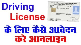 How to apply online for Driving License in india?