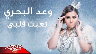 Waad Al Bahari - Taabt Alby | وعد البحرى - تعبت قلبى