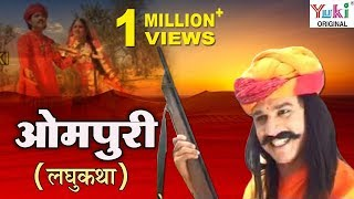 ओमपुरी | Ompuri | Rajasthani Katha | Champa Methi | Rajasthani Natak Song