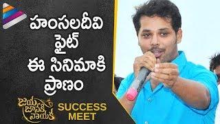 Nandu Energetic Speech | Jaya Janaki Nayaka Movie Success Meet | Bellamkonda Srinivas | Rakul