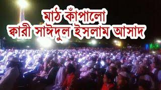 অন্তর কাঁপানো তেলাওয়াত | Qari Saidul Islam Asad | ARS TV