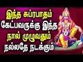 Murugan Suprabatham In Tamil , Murgan Bhakti Songs , Tamil God Songs , Best Murugan Tamil Padal