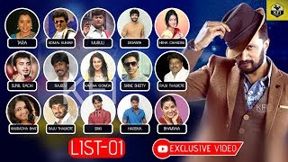 Bigg Boss Kannada Season 5 Contestants - Expected List 1 | Kannada Bigg Boss Season 5 Contestants