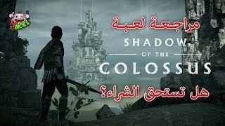 مراجعة لعبة : Shadow Of The Colossus - في ظلال العمالقة (بدون حرق)
