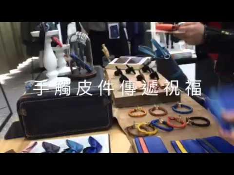 瘋時尚採訪報導系列-與Stacey Wang 的蝴蝶結皮件飾品相遇